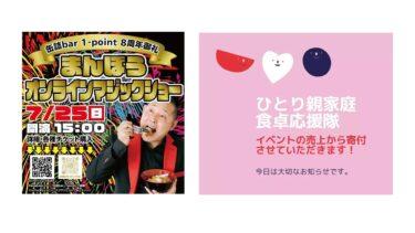 缶詰bar1-point 8周年御礼イベントを応援