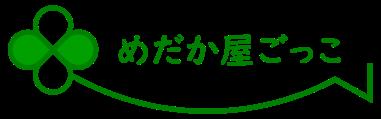 メダカ専門店「めだか屋ごっこ」